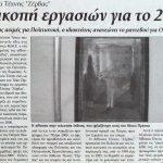 ΖΕΡΒΑΣΓΗΞ