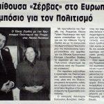 ΖΕΡΒΑΣ ΡΤΥ