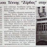 ΖΕΡΒΑΣ_2