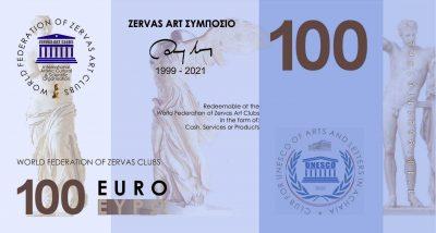 ZERVASARTCOIN 100