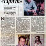 ΕΙΡΗΝΗ_1