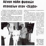 ΜΠΕΝΑΚΗ ΤΣΙΟΥΡΗΣ_1