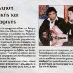 ΣΤΑΘΟΠΟΥΛΟΣ_2