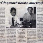 ΣΥΜΠΟΣΙΑ_4