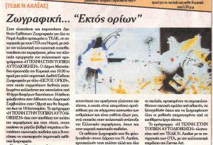 zervas art (1)