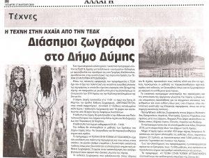 zervas art (10)