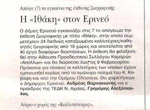 zervas art (12)