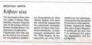 zervas art (17)