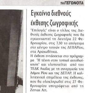 zervas art (21)