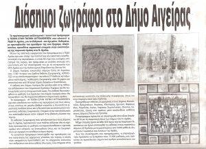 zervas art (22)