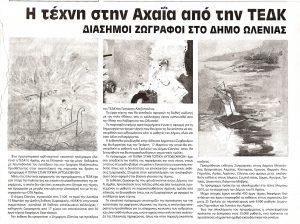 zervas art (6)