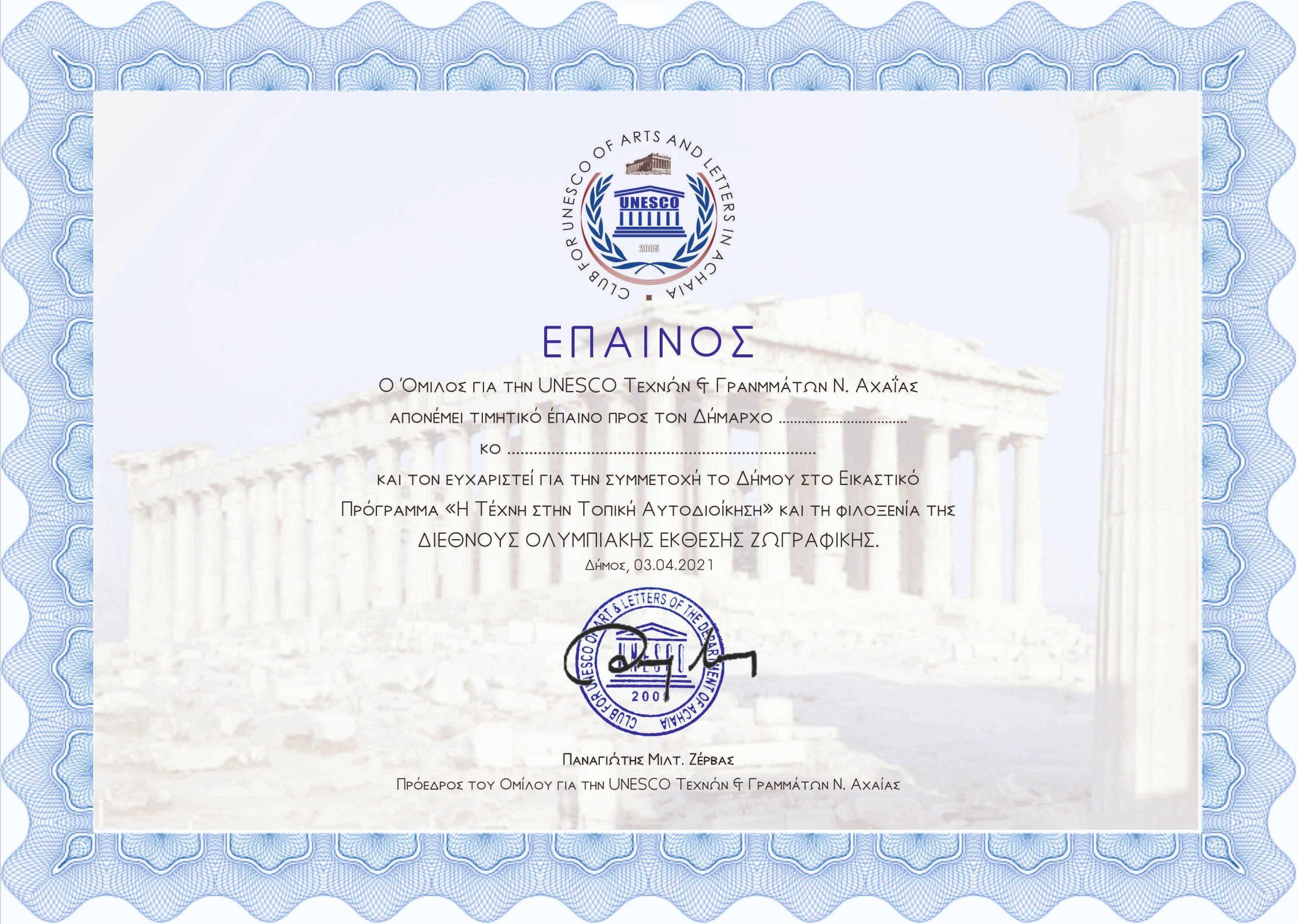 ΒΡΑΒΕΙΟ ΔΗΜΑΡΧΟΣ UNESCO